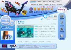 漫波潛水中心網站設計製作