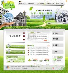 未來世界網站建置提案設計稿