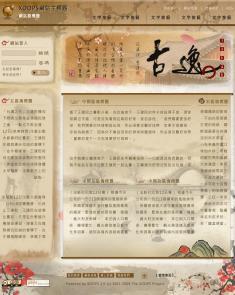 neoChina-wind佈景設計稿